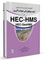 کتاب آموزش کاربردی مدلسازی هیدرولوژیکی حوضه آبریز در HEC-HMS