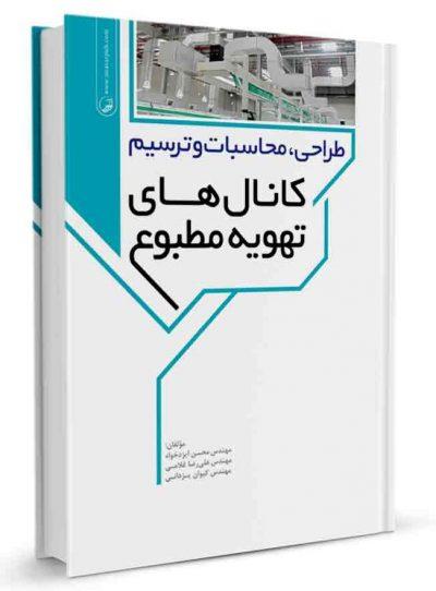 کتاب طراحی،محاسبات و ترسیم کانالهای تهویه مطبوع