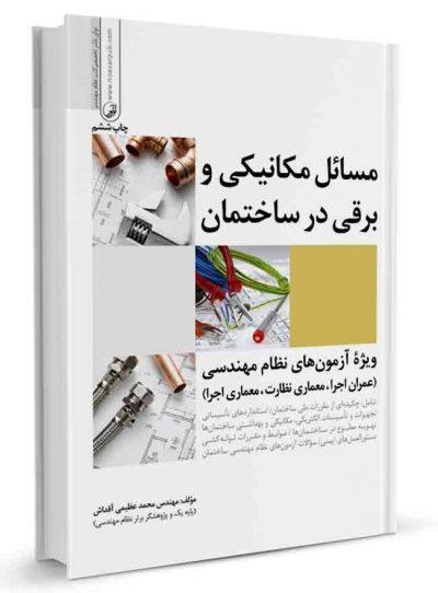 کتاب مسائل مكانیكی و برقی در ساختمان (ویژه آزمونهای نظام مهندسی)