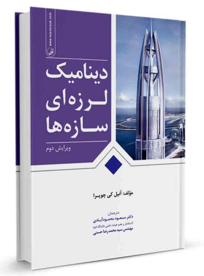 کتاب دینامیک لرزهای سازهها