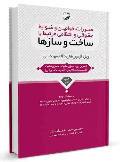 کتاب مقررات قوانين و ضوابط حقوقی و انتظامی مرتبط با ساخت و سازها