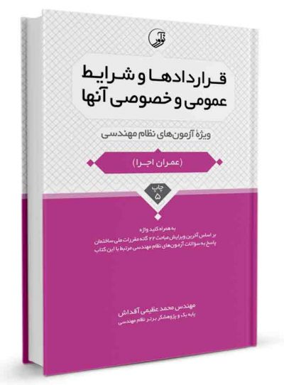 کتاب قراردادها و شرایط عمومی و خصوصی آنها