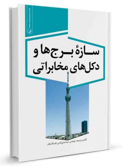 کتاب سازه برجها و دکلهای مخابراتی