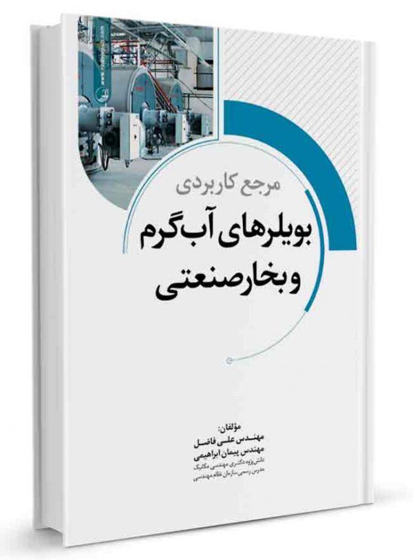 کتاب مرجع کاربردی بویلرهای آب گرم و بخار صنعتی