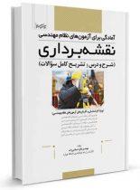 کتاب آمادگی برای آزمونهای نظام مهندسی نقشهبرداری