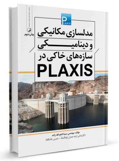 کتاب مدلسازی مکانیکی و دینامیکی سازههای خاکی در plaxis