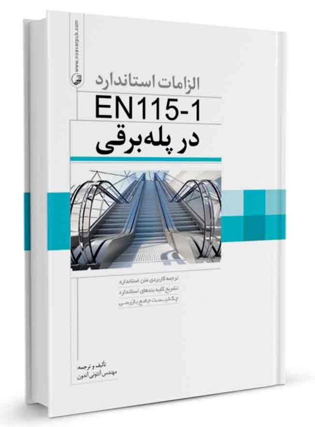 کتاب الزامات استاندارد EN115-1 در پله برقی
