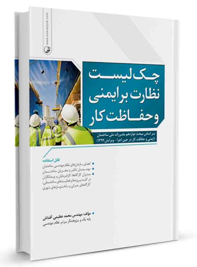 کتاب چک لیست نظارت بر ایمنی و حفاظت کار