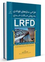 کتاب طراحی سازه های فولادی به روش حالات حدی(LRFD)