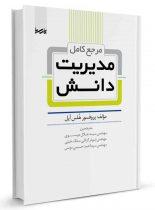 کتاب مرجع کامل مدیریت دانش
