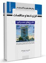 کتاب روشهای نوین وکاربردی در قراردادها و مناقصات طرحهای عمرانی