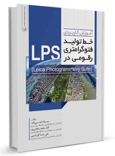 آموزش کاربردی خط تولید فتوگرامتری رقومی در LPS