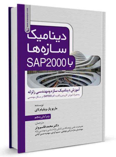 کتاب دینامیک سازهها با SAP 2000