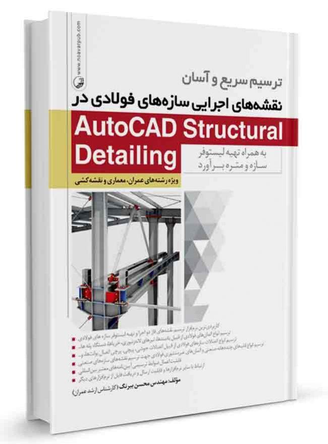 کتاب ترسیم نقشههای اجرایی سازههای فولادی در Autocad Structural Detailing