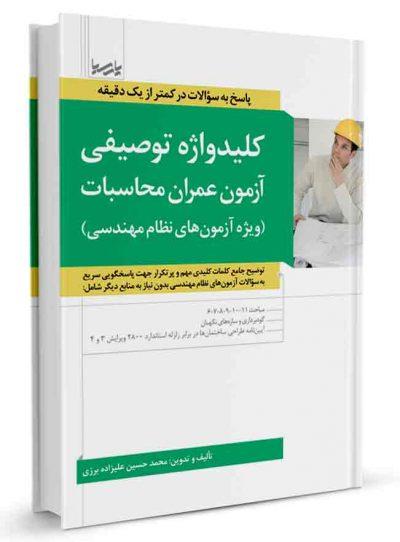 کتاب کلیدواژه توصیفی آزمون عمران محاسبات