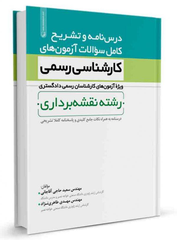 کتاب درسنامه و تشریح کامل سوالات آزمونهای کارشناس رسمی نقشهبرداری