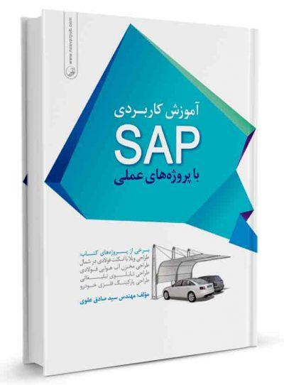 کتاب آموزش کاربردی SAP با پروژههای عملی