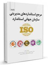 مرجع استانداردهای مدیریتی سازمان جهانی استاندارد iso