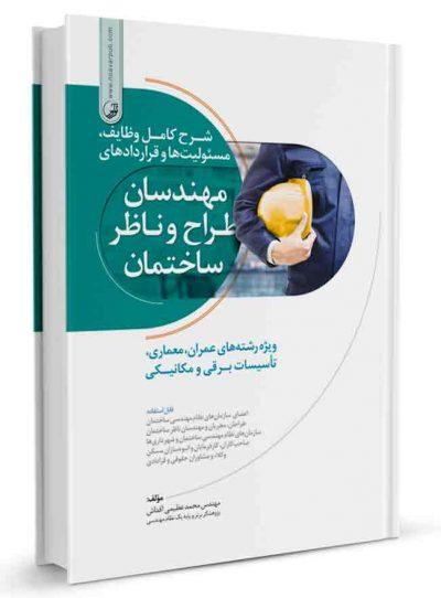 کتاب شرح کامل وظایف، مسئولیتها و قراردادهای مهندسان طراح وناظر