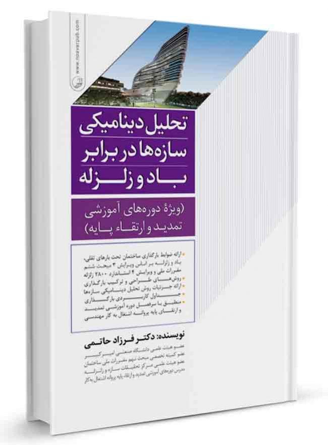 کتاب تحلیل دینامیکی سازهها در برابر باد و زلزله