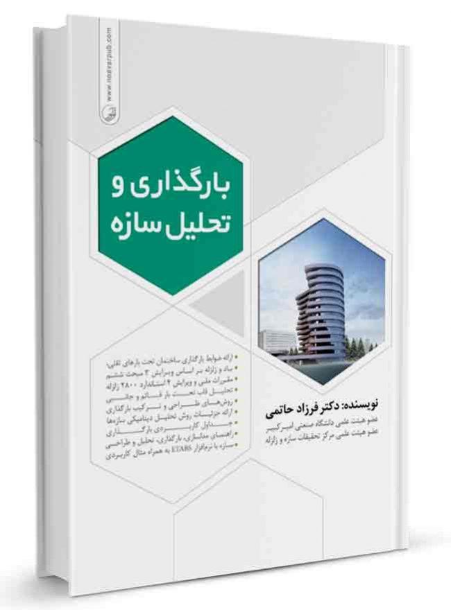 کتاب بارگذاری و تحلیل سازهها