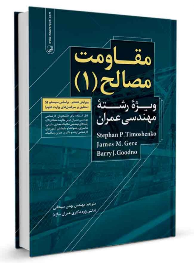 کتاب مقاومت مصالح(1)