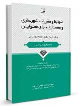 کتاب ضوابط و مقررات شهرسازی و معماری برای معلولین