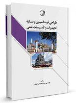 کتاب طراحی فنداسیون و سازه تجهیزات و تاسیسات نفتی