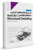 کتاب آموزش ترسیم نقشه های اجرایی سازههای فولادی AutoCad Structural
