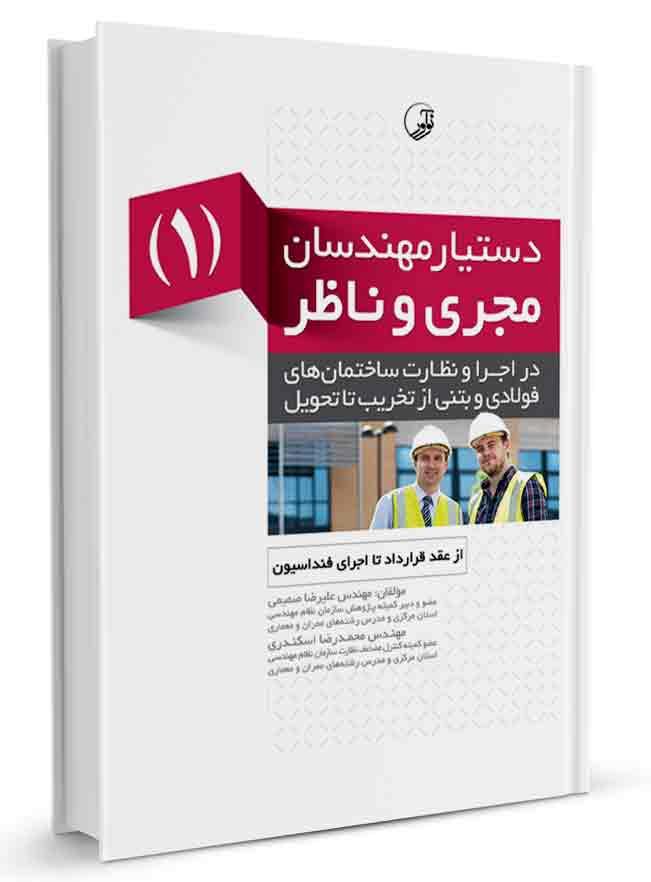 کتاب دستیار مهندسان مجری و ناظر (1)