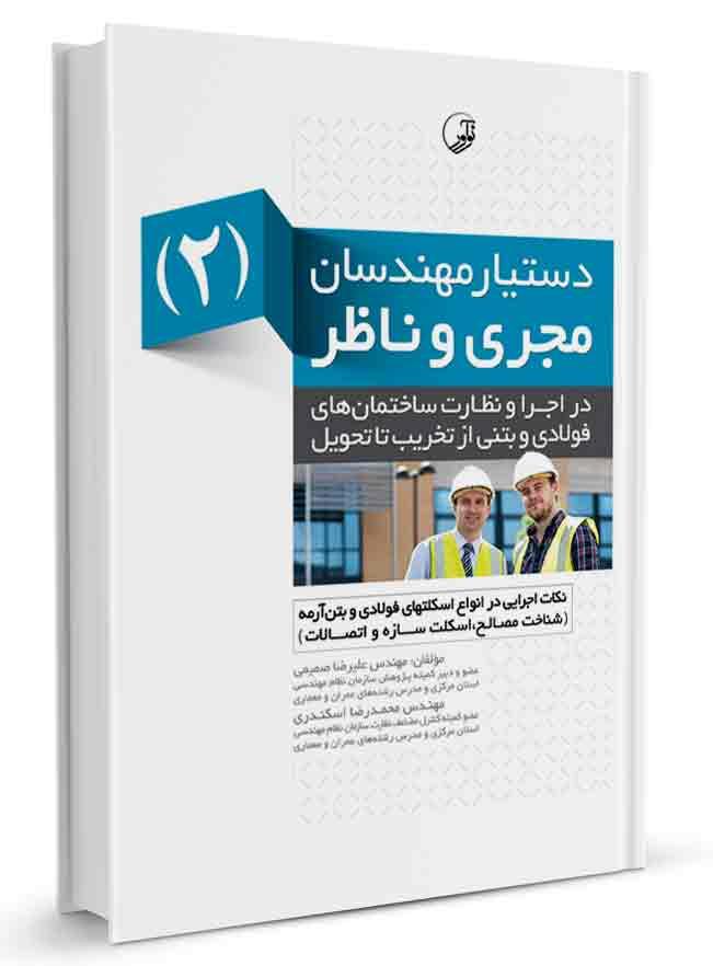 کتاب دستیار مهندسان مجری و ناظر (2)