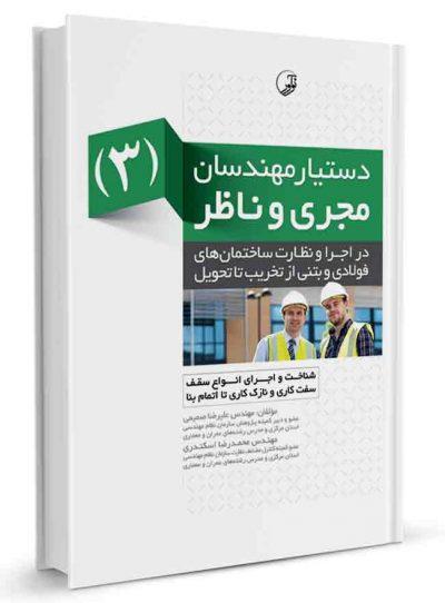کتاب دستیار مهندسان مجری و ناظر (3)