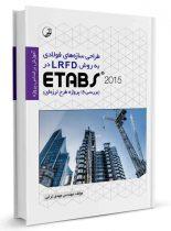 کتاب طراحی سازههای فولادی به روش LRFD در Etabs 2016