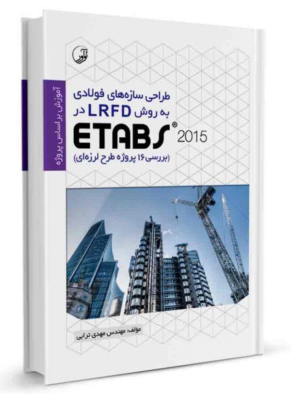 کتاب طراحی سازههای فولادی به روش LRFD در Etabs 2015