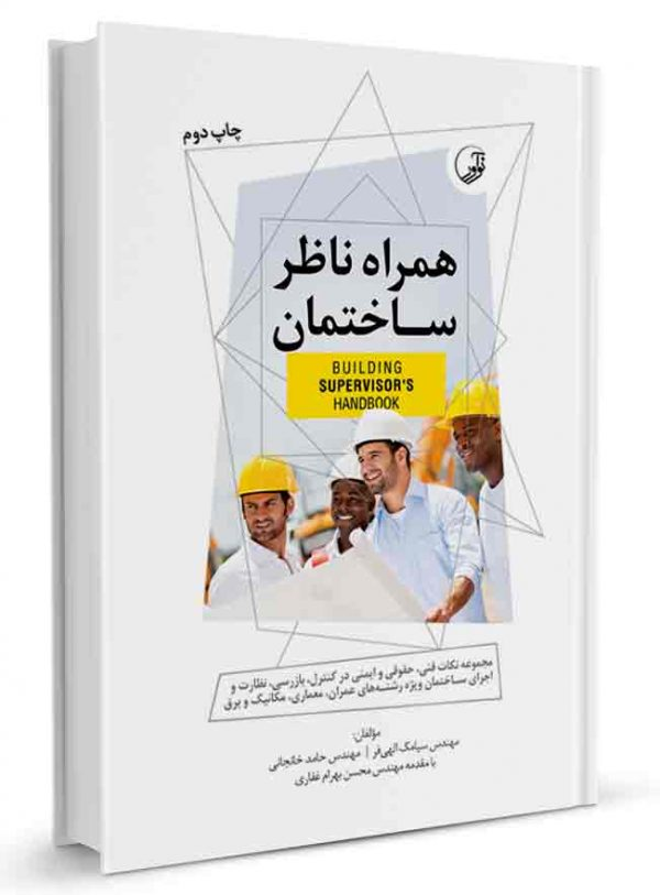 کتاب همراه ناظر ساختمان
