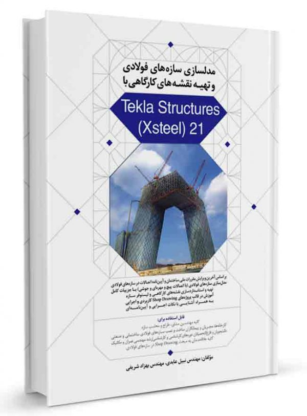 کتاب مدلسازی سازههای فولادی و تهیه نقشههای کارگاهی با Tekla structures xsteel