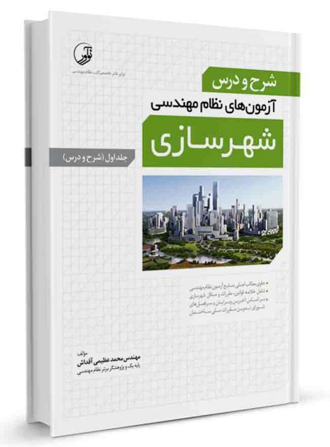 شرح و درس آزمون های نظام مهندسی شهرسازی