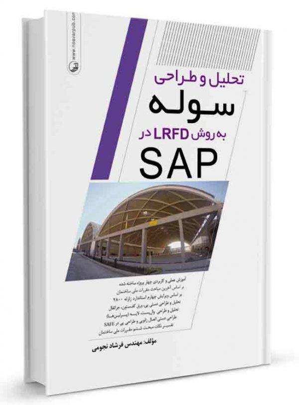 کتاب تحلیل و طراحی سوله به روش LRFD در SAP