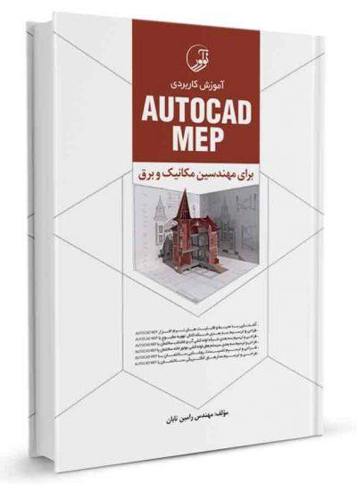 کتاب آموزش کاربردی AUTOCAD MEP