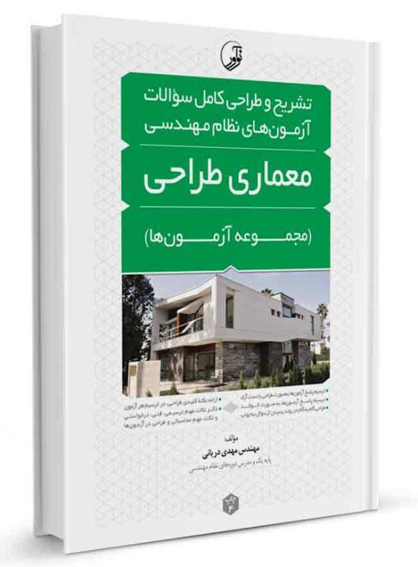 کتاب آزمون نظام مهندسی معماری طراحی
