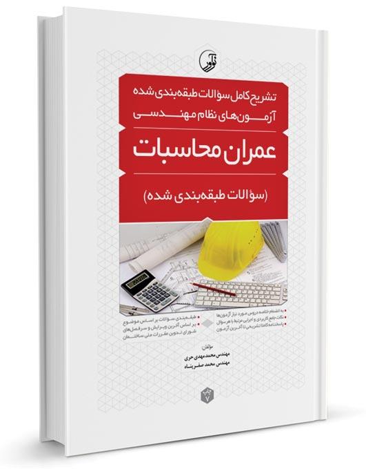 کتاب آزمون نظام مهندسی عمران محاسبات