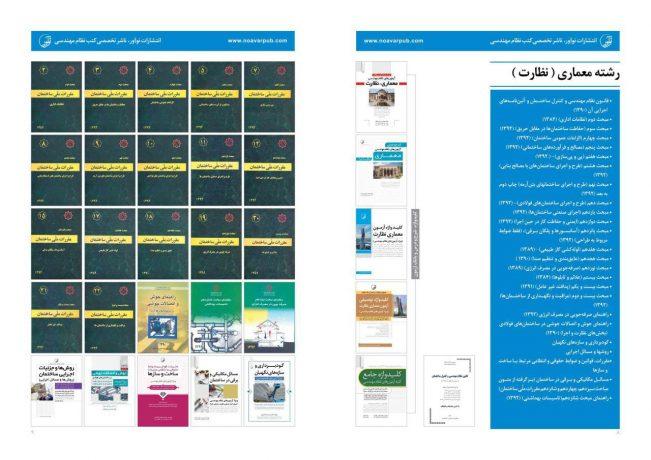 منابع آزمون های نظام مهندسی معماری نظارت