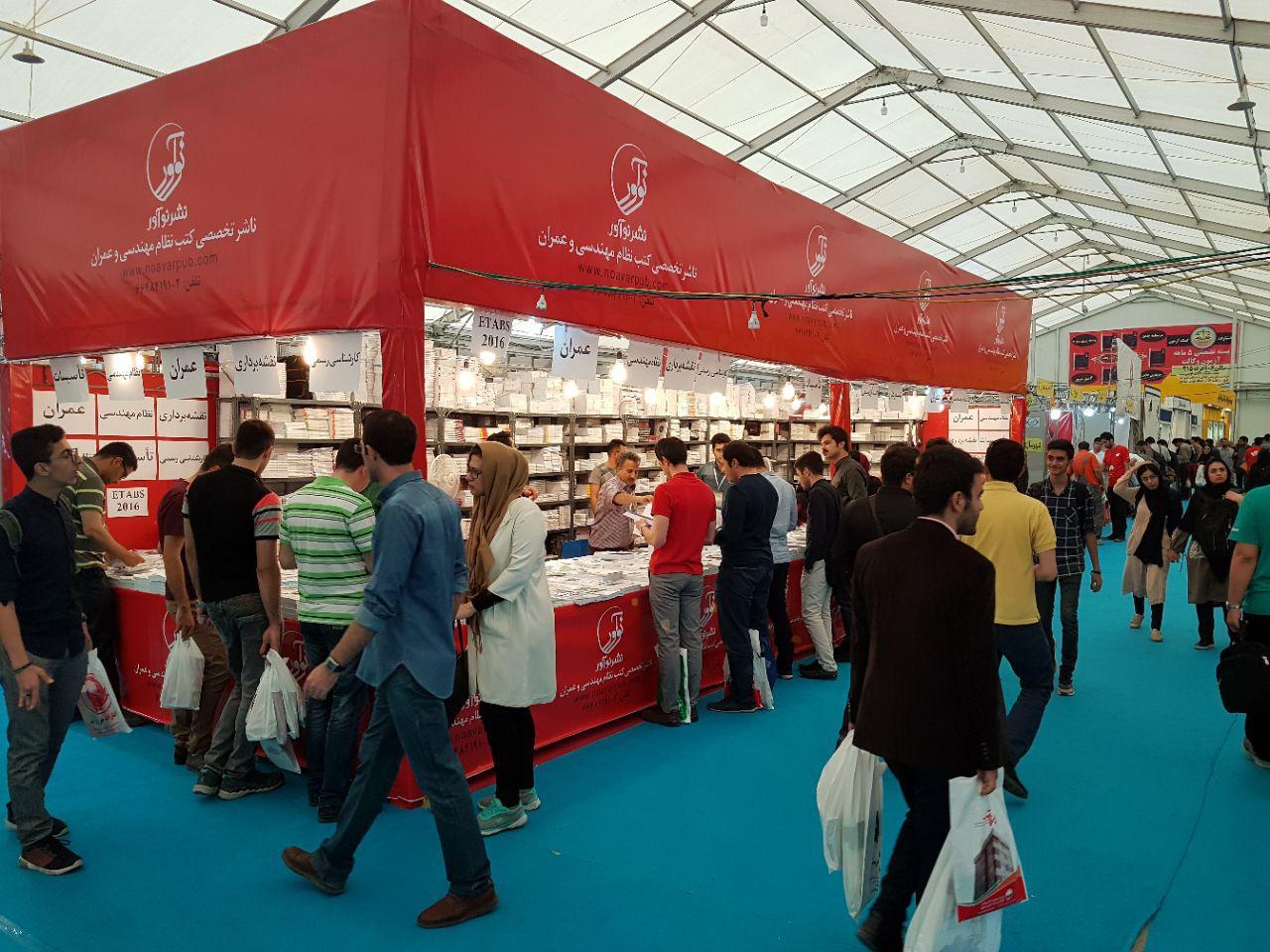 حضور انتشارات نوآور در سی امین نمایشگاه بین المللی کتاب تهران – شهر آفتاب
