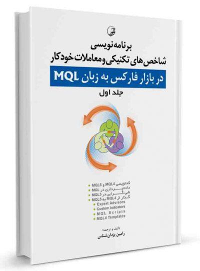 کتاب برنامه نویسی شاخصهای تکنیکی و معاملات خودکار فارکس MQL