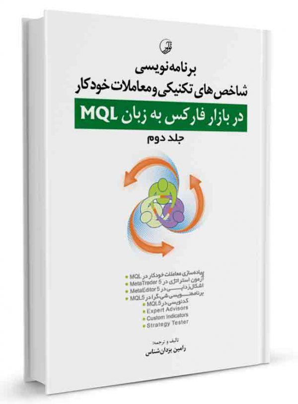 کتاب برنامه نویسی شاخصهای تکنیکی و معاملات خودکاربازار فارکس MQL