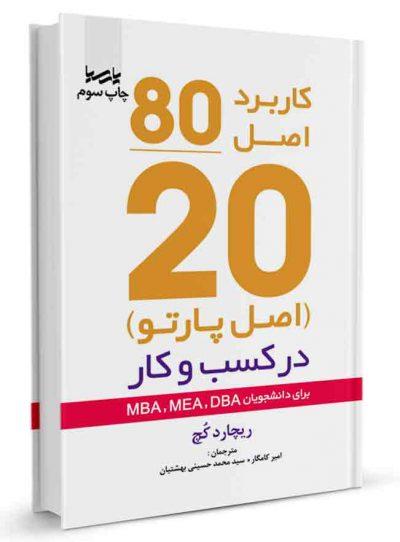 کتاب کاربرد اصل 80/20(اصل پارتو) در کسب و کار