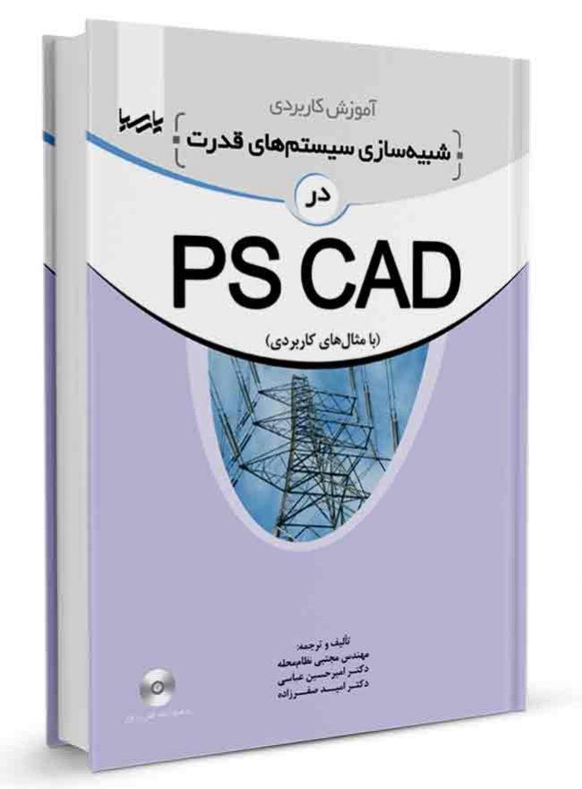 کتاب آموزش کاربردی شبیهسازی سیستمهای قدرت در PSCAD