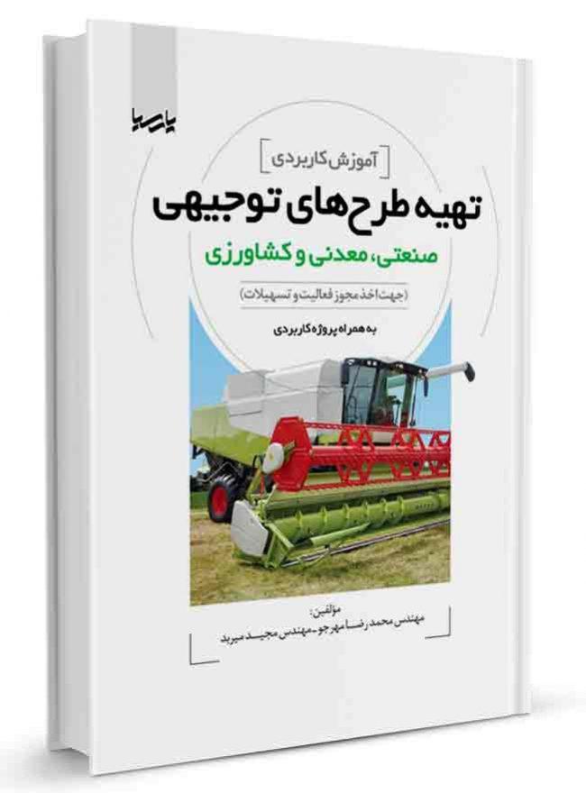کتاب آموزش کاربردی تهیه طرحهای توجیهی صنعتی، معدنی و کشاورزی