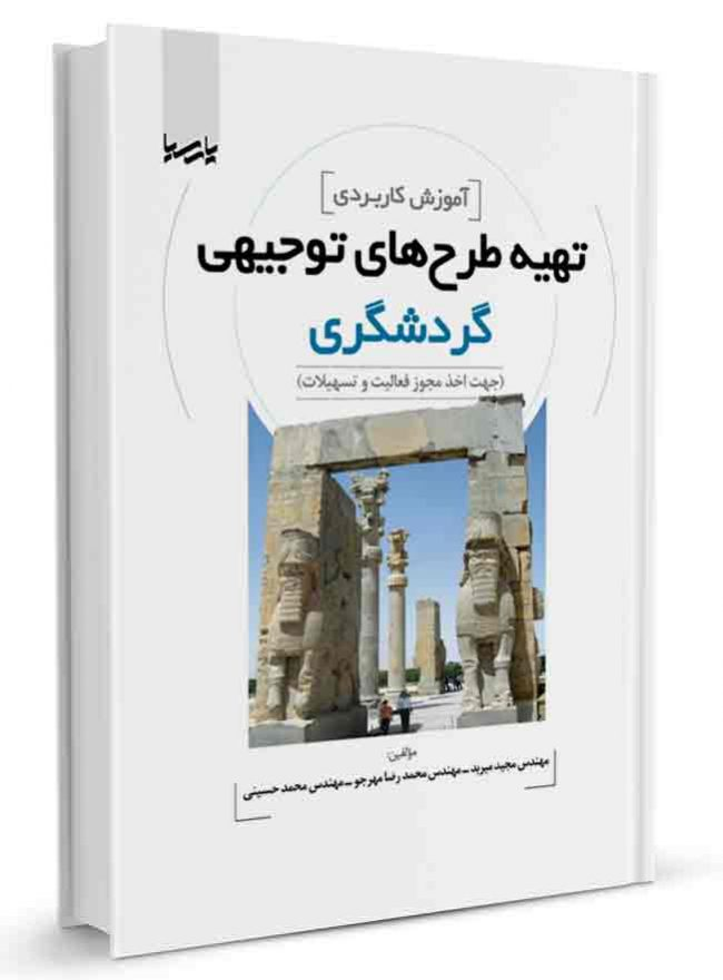 کتاب آموزش کاربردی طرحهای توجیهی گردشگری