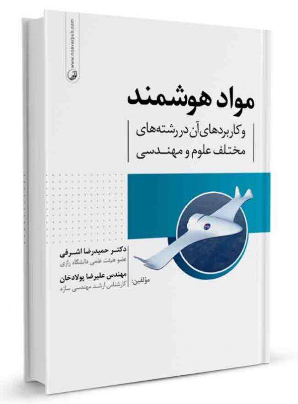 کتاب مواد هوشمند و کاربرد آن در رشتههای علوم مهندسی